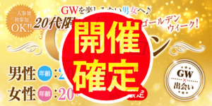 【福井の恋活パーティー】街コンmap主催 2018年5月4日