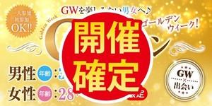 【八戸の恋活パーティー】街コンmap主催 2018年5月5日