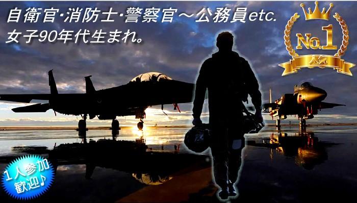 ◆GW Special♪・*:☆ 【女子90年代まれ・学生】 vs 【(陸海空)自衛隊・消防士・警察官/公務員・長身176cm~・スポーツ男子】 in 渋谷