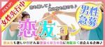 【大分の恋活パーティー】e-venz(イベンツ)主催 2018年4月29日