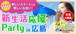 【八丁堀・紙屋町の恋活パーティー】街コンジャパン主催 2018年4月21日