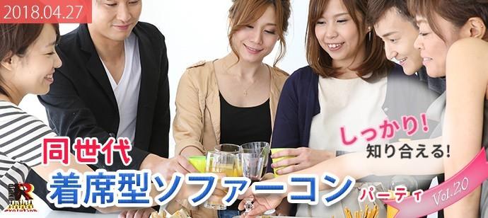 じっくり知り合える!同世代着席型ソファーコン パーティーVOL.20〜新たな出会い・恋友作りましょう〜