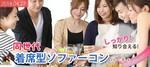 【三宮・元町の恋活パーティー】ユナイテッドレボリューション 主催 2018年4月27日