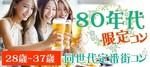 【滋賀県その他の恋活パーティー】街コンCube主催 2018年5月5日