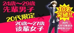 【静岡の恋活パーティー】街コンCube主催 2018年5月20日