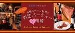 【川崎の恋活パーティー】スペイン料理 La Colmena - ラ・コルメナ主催 2018年4月30日