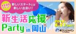 【岡山駅周辺の恋活パーティー】街コンジャパン主催 2018年4月21日