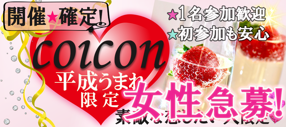 【春といえば恋の季節★同年代と出逢える!平成うまれ限定】 こいコンin福井