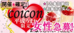 【福井の恋活パーティー】株式会社ドリームワークス主催 2018年5月25日