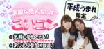【富山の恋活パーティー】株式会社ドリームワークス主催 2018年5月12日