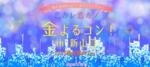 【山口の恋活パーティー】スマートパーティー主催 2018年4月20日