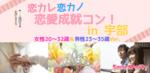 【山口県その他の恋活パーティー】スマートパーティー主催 2018年4月20日