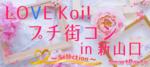 【山口の恋活パーティー】スマートパーティー主催 2018年4月21日