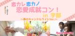 【山口県その他の恋活パーティー】スマートパーティー主催 2018年4月27日
