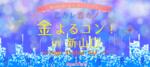 【山口の恋活パーティー】スマートパーティー主催 2018年4月27日