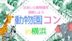 【横浜市内その他の体験コン】e-venz(イベンツ)主催 2018年4月28日