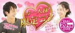 【長野の婚活パーティー・お見合いパーティー】DATE株式会社主催 2018年4月21日