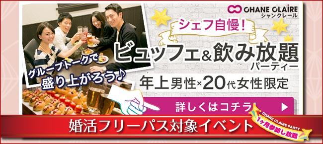 TV・雑誌・メディアで話題の料理付婚活<6/26 (火) 15:00 新宿>…業界をリード!!【高級感漂うワンランク上の上質な出会い】\…年上男性×20代女子限定…/パーティー♪