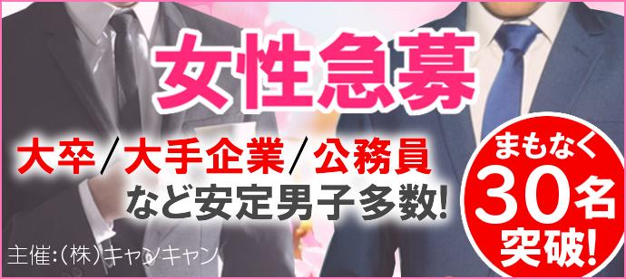 【静岡の恋活パーティー】キャンキャン主催 2018年5月2日
