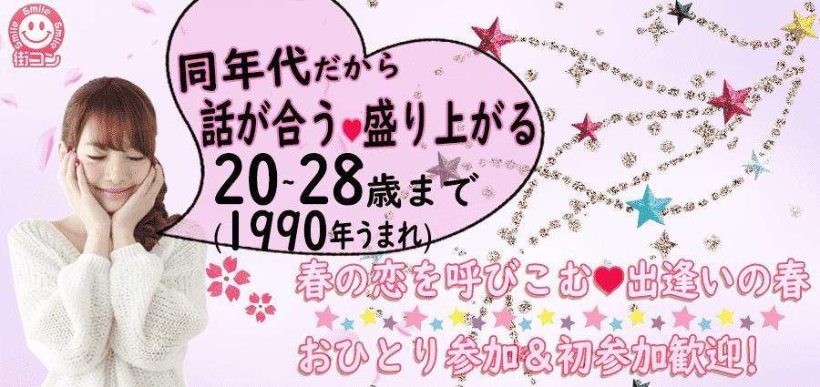 恋する春☆90年代限定コンin高松 香川県
