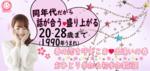 【高松の恋活パーティー】イベントシェア株式会社主催 2018年5月27日