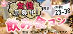 【草津の恋活パーティー】イベントシェア株式会社主催 2018年5月25日