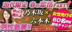 【六本木の恋活パーティー】まちぱ.com主催 2018年5月27日