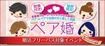 【東京都池袋の婚活パーティー・お見合いパーティー】シャンクレール主催 2018年6月22日
