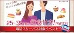 【東京都池袋の婚活パーティー・お見合いパーティー】シャンクレール主催 2018年6月21日