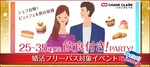 【東京都池袋の婚活パーティー・お見合いパーティー】シャンクレール主催 2018年6月28日