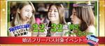 【神奈川県横浜駅周辺の婚活パーティー・お見合いパーティー】シャンクレール主催 2018年6月26日