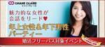 【静岡県浜松の婚活パーティー・お見合いパーティー】シャンクレール主催 2018年6月23日