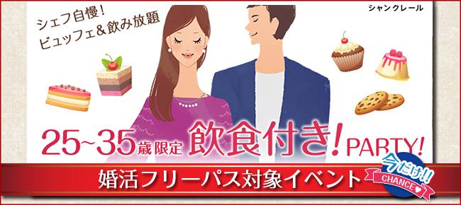 【栃木県宇都宮の婚活パーティー・お見合いパーティー】シャンクレール主催 2018年6月23日