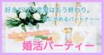 【赤坂の婚活パーティー・お見合いパーティー】イベントsun主催 2018年4月26日