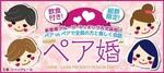 【大阪府梅田の婚活パーティー・お見合いパーティー】シャンクレール主催 2018年6月22日