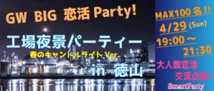 【山口県その他の恋活パーティー】スマートパーティー主催 2018年4月29日