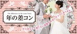 【奈良の婚活パーティー・お見合いパーティー】アニスタエンターテインメント主催 2018年4月21日