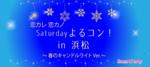 【浜松の恋活パーティー】スマートパーティー主催 2018年4月21日