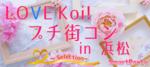 【浜松の恋活パーティー】スマートパーティー主催 2018年4月22日