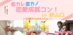 【山口の恋活パーティー】スマートパーティー主催 2018年4月28日