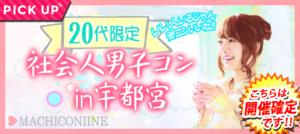 【宇都宮の恋活パーティー】街コンいいね主催 2018年4月29日