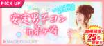 【神奈川県その他の恋活パーティー】街コンいいね主催 2018年4月29日