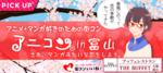 【富山の恋活パーティー】街コンいいね主催 2018年4月29日