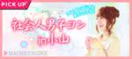 【小山の恋活パーティー】街コンいいね主催 2018年4月30日
