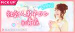 【青森の恋活パーティー】街コンいいね主催 2018年4月28日