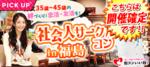 【福島県その他の恋活パーティー】街コンいいね主催 2018年4月28日
