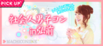 【弘前の恋活パーティー】街コンいいね主催 2018年4月30日