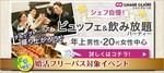 【愛知県栄の婚活パーティー・お見合いパーティー】シャンクレール主催 2018年6月18日