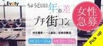 【広島駅周辺の恋活パーティー】evety主催 2018年4月22日