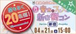 【新宿の恋活パーティー】パーティーズブック主催 2018年4月21日